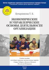 2004 / Бочарникова Т. Б. Основы традиционного хозяйства и традиционного природопользования