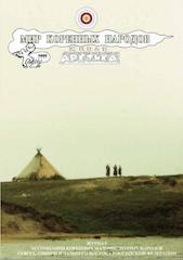 "1999  / Альманах ""Мир коренных народов. Живая Арктика""№1"