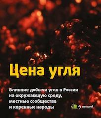 2016 / Цена угля. Влияние добычи угля в России на окружающую среду, местные сообщества и коренныенароды