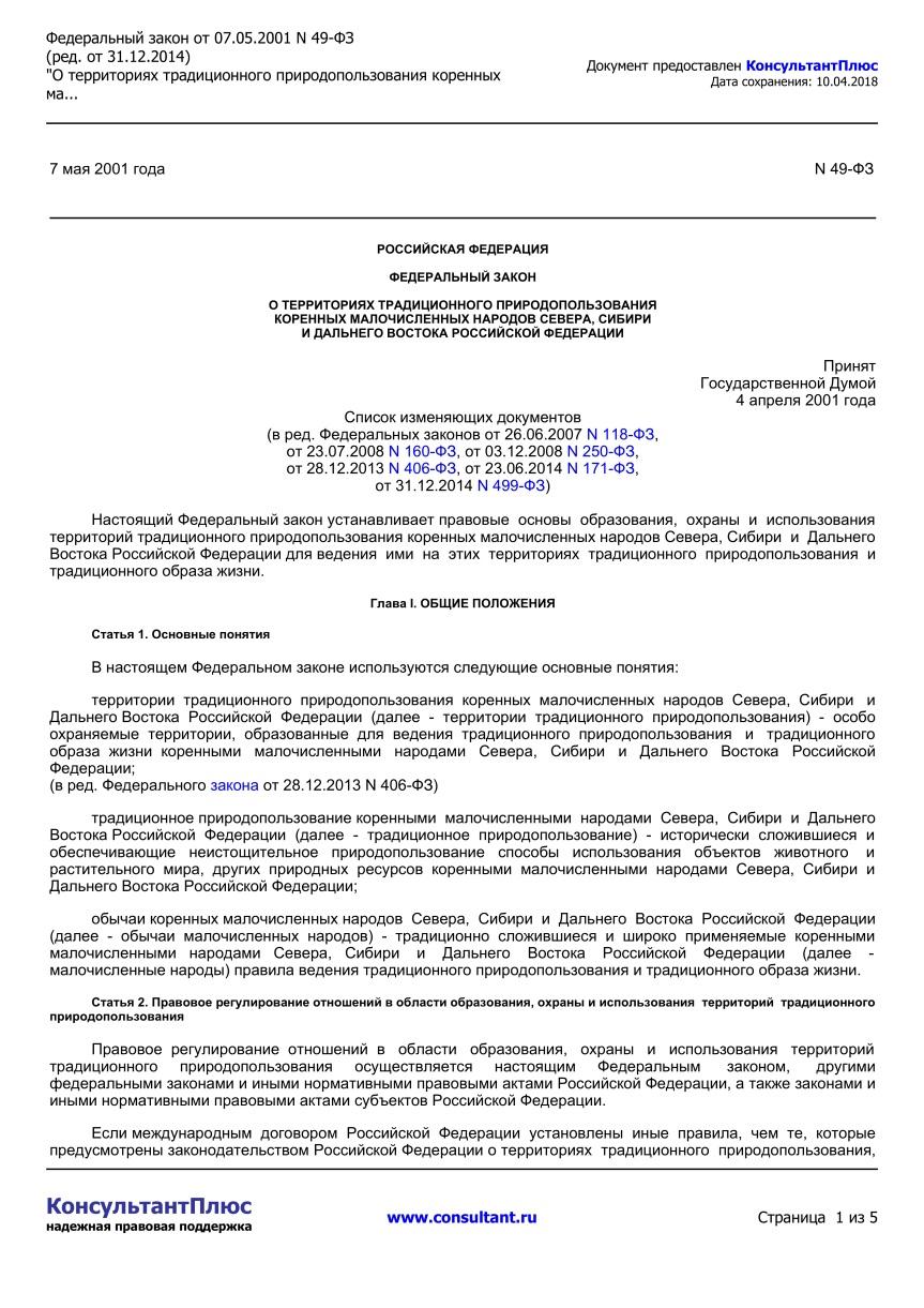 2001.04 Федеральный закон о территориях традиционного природопользования КМНСС и ДВ РФ в ред. 31.12.2014