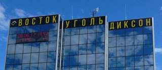 """2017.06 Офис компании """"Востокуголь"""". Диксон. Таймыр(фото)"""