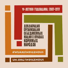 2017.07 Мурашко О.А. Поздравляю всех с Десятилетием принятия Декларации ООН о правах коренныхнародов