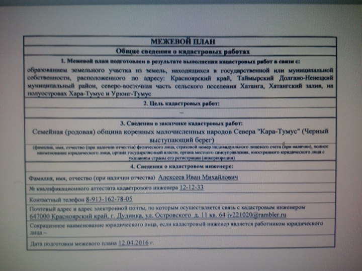 Кадастровые документы на земельные участки