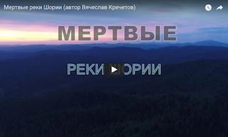 2017.09 Кречетов В.В. Мертвые реки Шории.Видео-клип