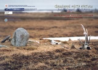 """2004 Отчет по проекту """"Значение охраны священных местАрктики"""""""