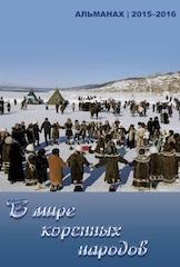 """2016 Альманах """"В мире коренных народов""""(2015-2016)"""