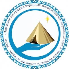 2018.01 В 2018 году начинает действовать Народная программа коренных малочисленных народов СевераЯмала