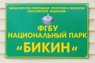 """2018.05 Обыски в национальном парке """"Бикин"""""""