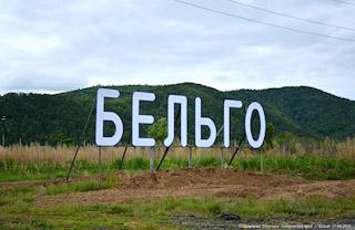 2018.06 с. Бельго, Комсомольский район Хабаровского края(фото)