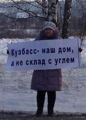 2017.11 Кузбасс – наш дом, а не склад с углем(фото)