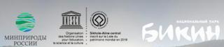 2018.09 Спонсоры и партнеры национального парка Бикин(фото)