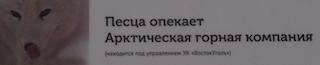 """""""ВостокУголь"""" и песец(фото)"""