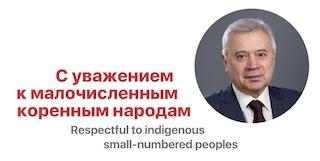 2018 Сохраняя традиции Севера. Отчет о взаимодействии ПАО «ЛУКОЙЛ» с коренными малочисленными народамиСевера