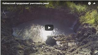 2018.09 Кийзасский продолжает уничтожать реки!(видео)