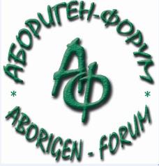 2018.12 Абориген Форум: поправки к ФЗ №82 антиконституционны